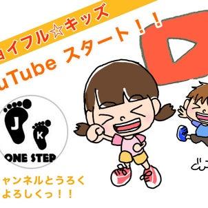YouTubeはじめました!の画像