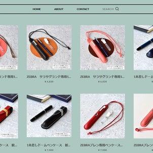 ■ちょっとこだわって使いたい!革製ペンケース各種販売開始(BASE出品中)の画像