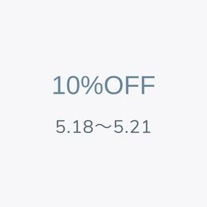 10%off本日最終日の画像