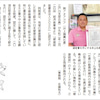 「月刊 東京中小企業家」に掲載されましたの画像