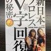 【7日間ブックカバーチャレンジ】6日目『新日本プロレスV字回復の秘密』新日本プロレス株式会社の画像