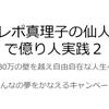 本気でゼロ(今ここ)からお金創造 紹介代理店募集 130万円創造サポートいたします。の画像