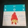 『ちひろBOX』ブックカバーチャレンジ3日目よりの画像