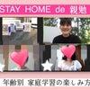 STAY HOME de 親勉 を開催しましたよ!の画像