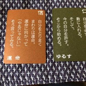 5月19日今日の五常カードからのメッセージの画像