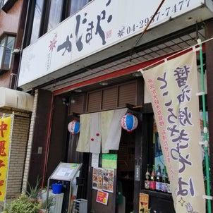 【新所沢】本格沖縄料理のテイクアウトは琉球古料理屋『かじまやー』ならでは!の画像