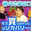 【神々さまのコラボ】もう買っちゃった家のリカバリーの方法って?早田、松尾、今泉さんとコラボ!!の画像
