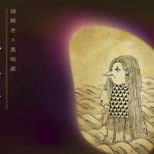 C-DEPOT「謎解き×美術展 アマビヱ伝」参加させていただきますの画像