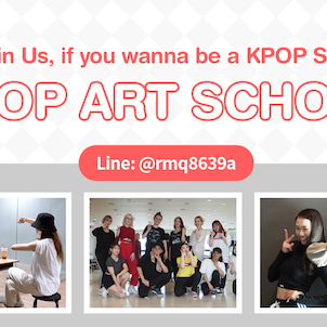 Kpop Art Schoolのブログが新しくなりました!の画像