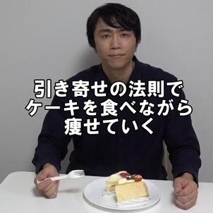 引き寄せの法則をマスターすれば、ダイエット中にケーキを食べてもスルスルと痩せていきますの画像