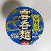 日清の雲吞麺の画像