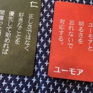 5月20日今日の五常カードからのメッセージの画像