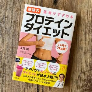 1か月で7kg減!医者がすすめる奇跡のプロテインダイエット(植草真奈美さん)の画像