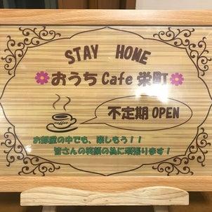 おうちカフェ栄町の画像