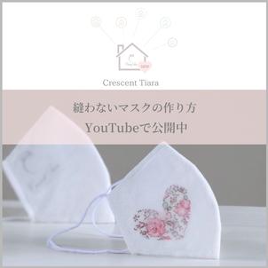 【YouTube公開中】縫わないマスク作りの画像