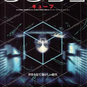『キューブ』の画像