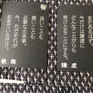 5月21日今日の五常カードからのメッセージの画像