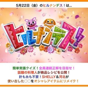 【お知らせ】明日のヒルナンデス!に出演致します。 【NHKきょうの料理リモート】の画像
