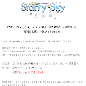 DVD「Starry☆Sky on STAGE」 SEASON2 発売日変更の画像