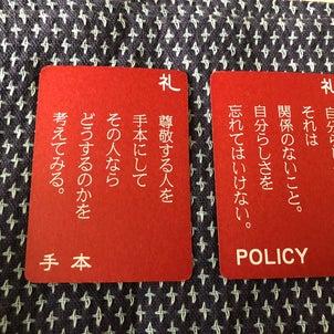 5月22日今日の五常カードからのメッセージの画像