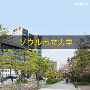 韓国大学入学受験サポート◆ソウル市立大 서울시립대학교の画像