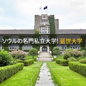 韓国大学入学受験サポート◆延世大学 연세대학교の画像