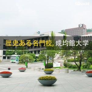 韓国大学入学受験サポート◆成均館大学(성균관대학교)の画像