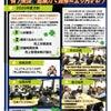 Good Job通信 vol.99 2020年度事業計画発表!!の画像