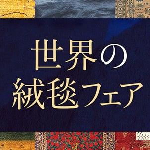 \世界の絨毯フェア開催!/の画像