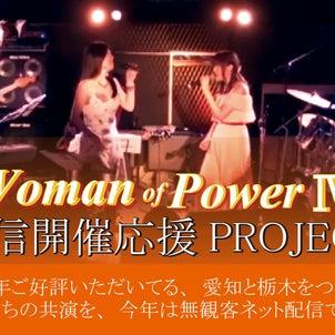 6/14(日)Woman of POWER Ⅳ クラウドファンディングご協力のお願いの画像