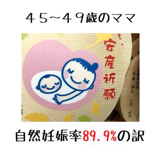 45~49歳のママ|自然出生率(自然妊娠)89.9%の画像