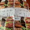 モンスターハンバーガー #4の画像