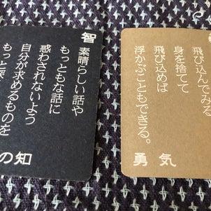 5月23日今日の五常カードからのメッセージの画像