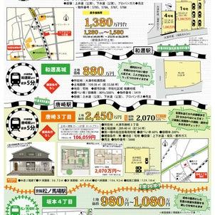 駅近物件特集★売土地 和邇南浜・和邇高城・唐崎・坂本の画像