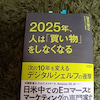 【読書】2025年、人は「買い物」をしなくなるの画像