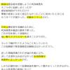 ★「日本のコロナ対策、世界発信すべき」の画像