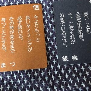 5月24日今日の五常カードからのメッセージの画像