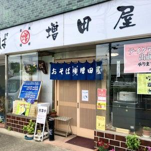 【新所沢・けやき台】毎日の作業は石臼挽きから。蕎麦も天むすもオススメ『新所沢 増田屋』の画像