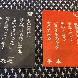 5月25日今日の五常カードからのメッセージの画像