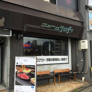 【新所沢西口】味は極上ボリューム満点 焼肉ランチ 焼肉バル 『ニューニクロザワ』の画像