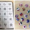 自作で漢字マグネット!の画像