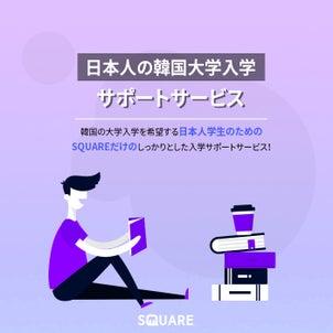 TOPIK無し!英語だけで韓国正規留学!の画像