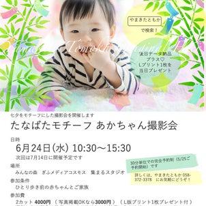 【募集開始】6/24 七夕のあかちゃん撮影会@メディアコスモスの画像