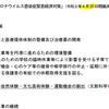 ★日本政府・コンサートなど再開催に最大5000万円補助の画像