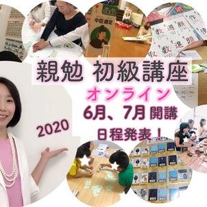 6-7月【親勉】初級講座@オンラインのご案内の画像