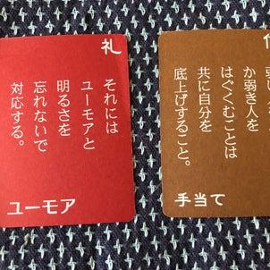5月26日今日の五常カードからのメッセージの画像
