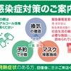 全都道府県解除の画像