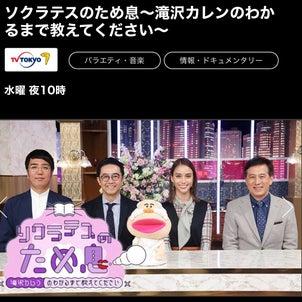 【お知らせ】TV東京★#ソクラテスのため息 ー少しずつ撮影再開ー#三河みりん#コープ神戸の画像
