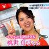 News Live it!特報コンビニ惣菜アレンジ料理!ありがとうございました!の画像