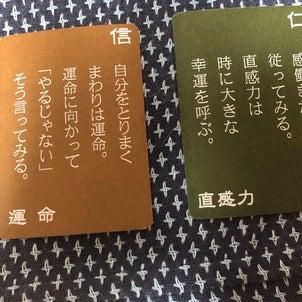 5月27日今日の五常カードからのメッセージの画像